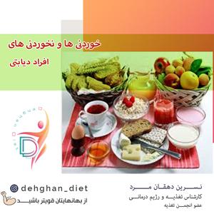 خوردنی های و نخوردنی های افراد دیابتی
