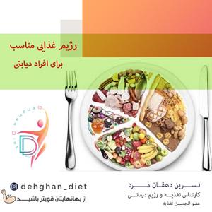 رژیم غذایی مناسب برای افراد دیابتی