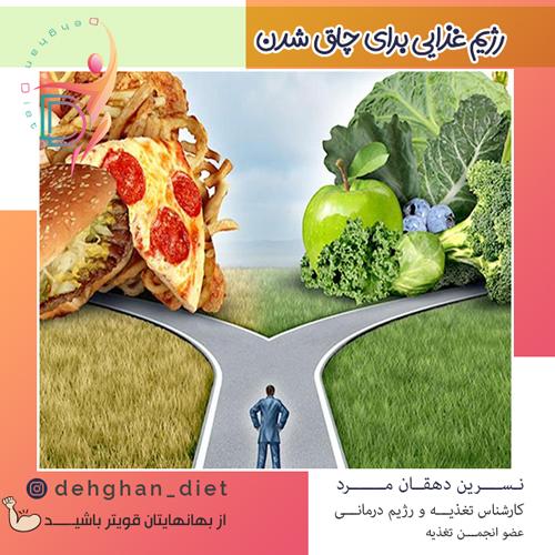 رژیم غذایی برای چاق شدن