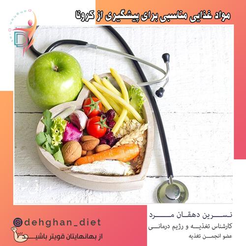 مواد غذایی مناسبی برای پیشگیری از کرونا