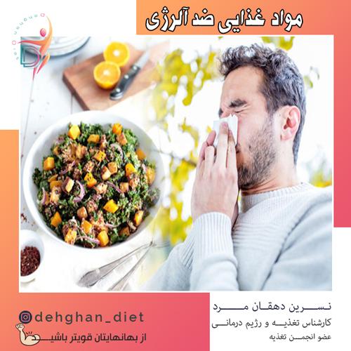مواد غذایی ضد آلرژی